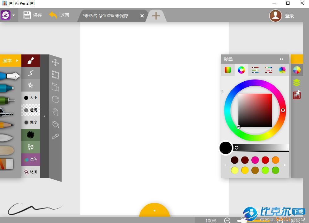 數位板繪畫軟件(airpen2) v2.0.6 官方版