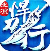 北�龊返缎�iphone官方手游