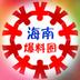 海南爆料圈app