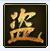 妖豆盗墓笔记微端 v1.0 官方版