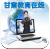 甘肃教育在线app