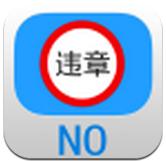 全国违章全避免app