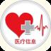医疗信息app