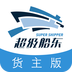 超级船东货主版app