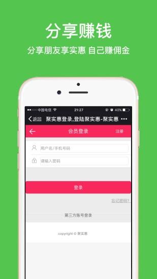 聚��惠app