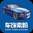 车饰索粉网app