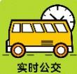 公交地铁查询app