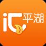 �R平湖app v3.2.2 安卓版