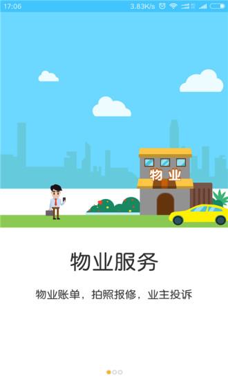 伟业之家(物业管理软件)|伟业之家app下载 v1.0