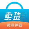 微商卖货神器app