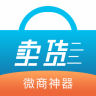 微商�u�神器app