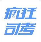 ��狂司考app