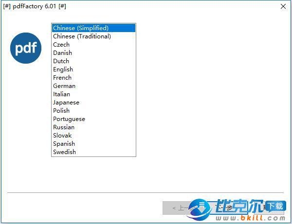 PDF虚拟打印机软件(pdfFactory)