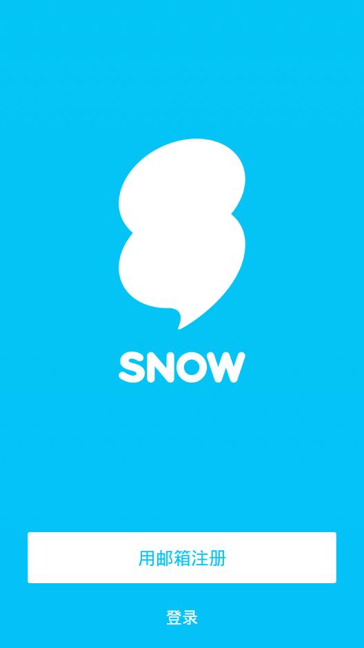 snow相机电脑版