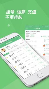 南宁市妇幼掌保健院app