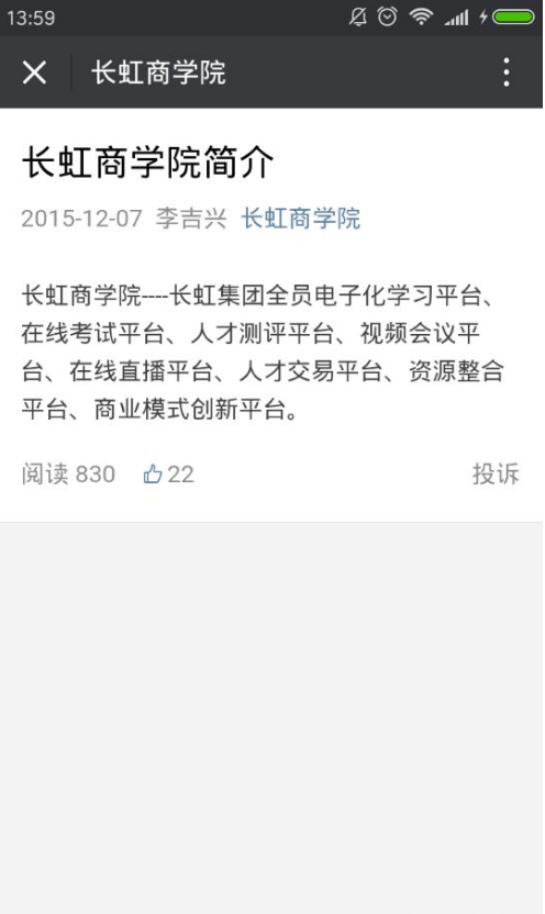�L虹商�W院app