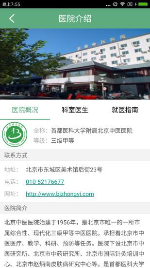 北京中医医院app