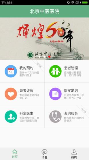 北京中医医院医生端app