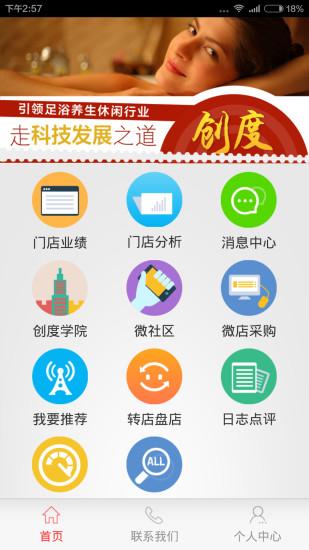 足道管理端app