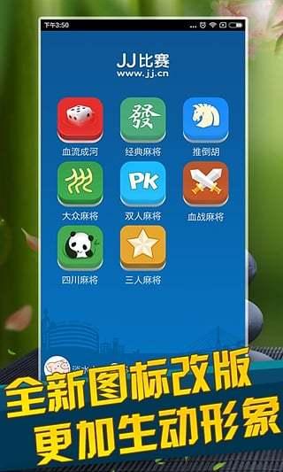 JJ麻将app