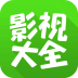 影视大全超清版app v36.0 安卓版