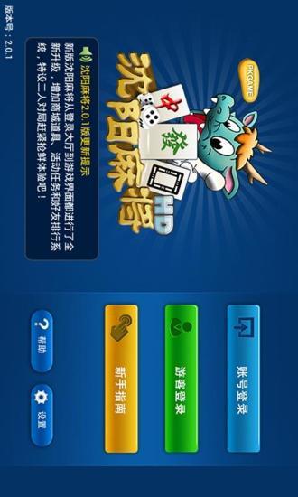 沈阳麻将app