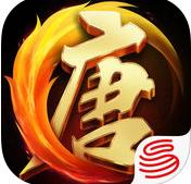 大唐无双手游iphone版 v1.0.1 ios版
