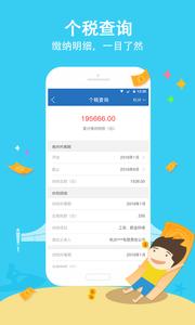 上海个税查询app