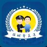 绿城警民通app v1.2.10 安卓版