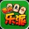 乐派贵州捉鸡麻将 v1.0.1 安卓版