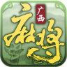 星悦广西麻将安卓版 v1.3 安卓版