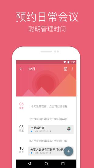 明道app