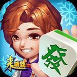 哈尔滨麻将来游戏app v4.1.0.2_189 安卓版