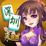 深圳麻将app v3.1.0.0 安卓版
