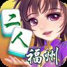 福州二人麻将 v3.1.0.0 安卓版