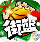 街篮手游官方版版 v1.20.1 ios版