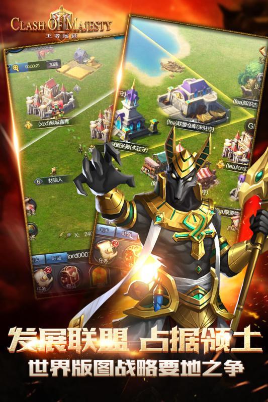 王者远征iphone版