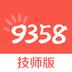 9358技师版app v1.5.2 安卓版