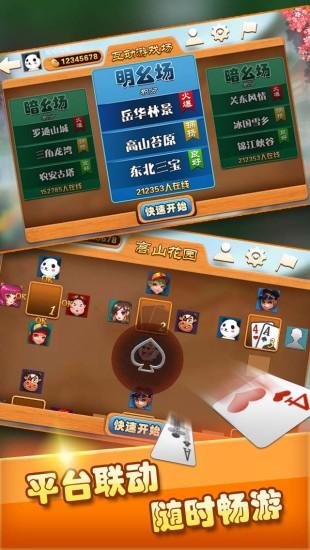 风雷刨幺app