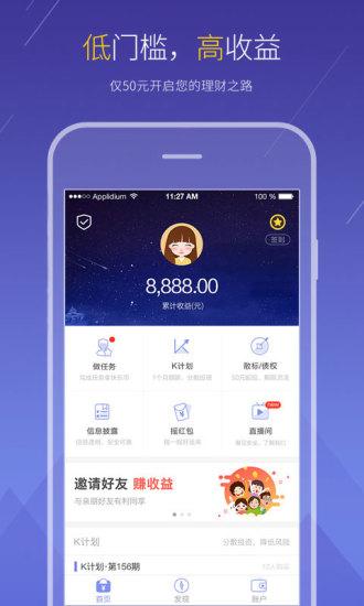 快快贷理财app
