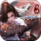 剑道风云手游 v1.0.1 安卓版
