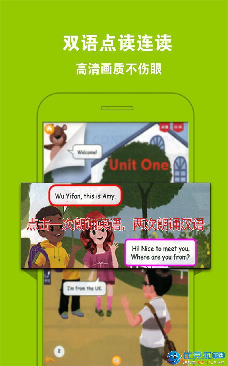 PEP人教版小学英语六年级上册app
