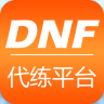 DNF代练app