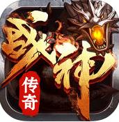战神传奇手游最新版 v2.2 安卓版