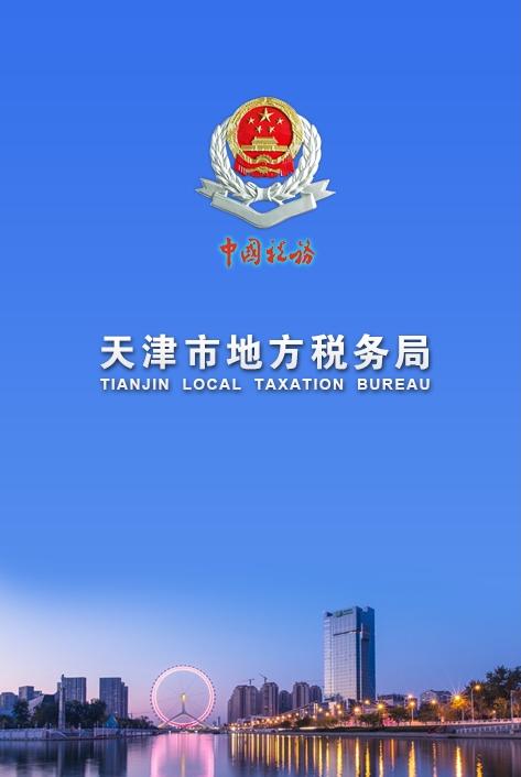 天津市地方税务局主管全市财政收支 财税政策 地方税务征管和行政事...图片 228661 473x706
