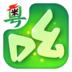 小吆广东麻将app v1.2 安卓版