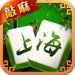 阿拉上海麻将 v2.0.11 安卓版