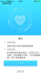 6分钟步行试验app