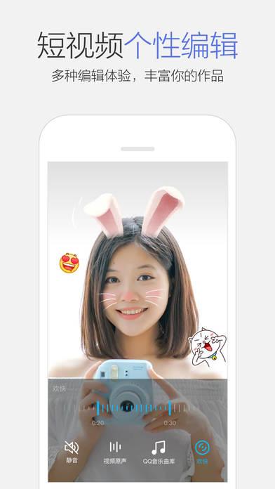 苹果手机QQ2018 iPhone版