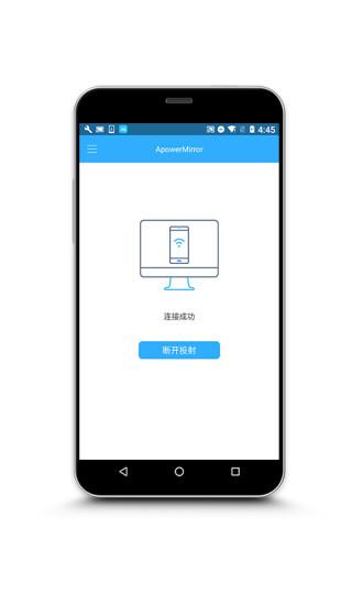 ApowerMirror app